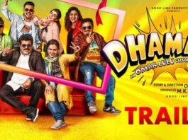 Dhamaka 2020 Malayalam Movie