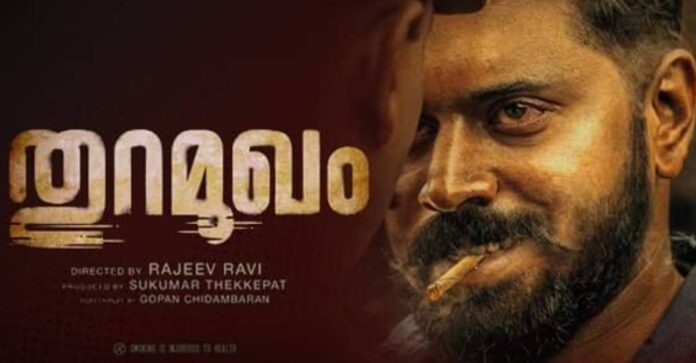 Thuramukham 2021 Malayalam Film