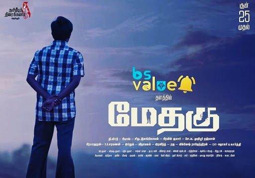 Methagu Tamil Full Movie Download Tamilyogi